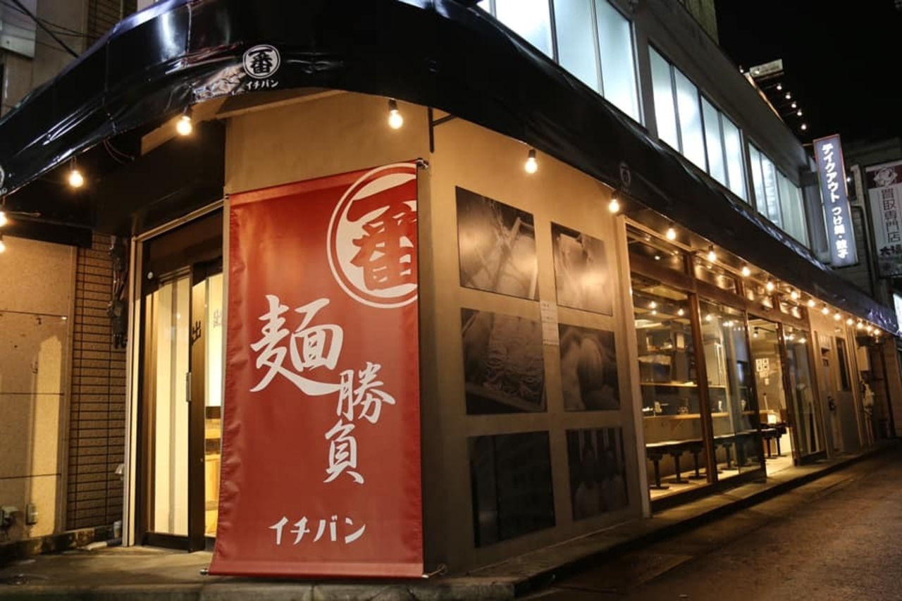 千葉県市川市のJR本八幡南口駅前につけ麺専門店「つけ麺 一番」が本日オープンされたようです。