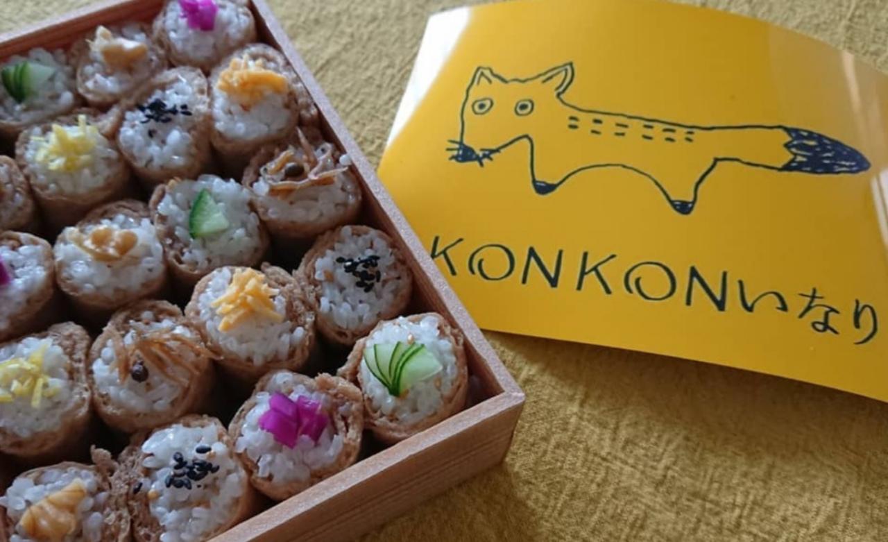ひと口サイズいなり寿司専門店...熊本市東区健軍3丁目に『KONKONいなり』1/23オープン。
