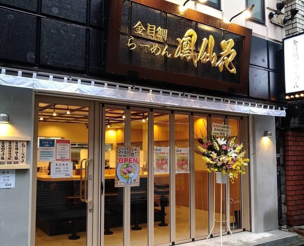 神奈川県横浜市西区南幸2丁目に「金目鯛らぁ麺 鳳仙花 横浜店」が2/2にオープンされたようです。