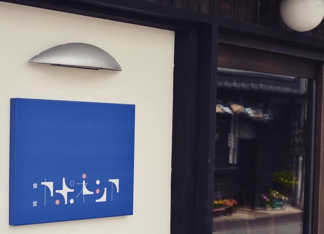 滋賀県近江八幡市仲屋町中に町家を改装した「食堂ヤポネシア」が本日オープンのようです。