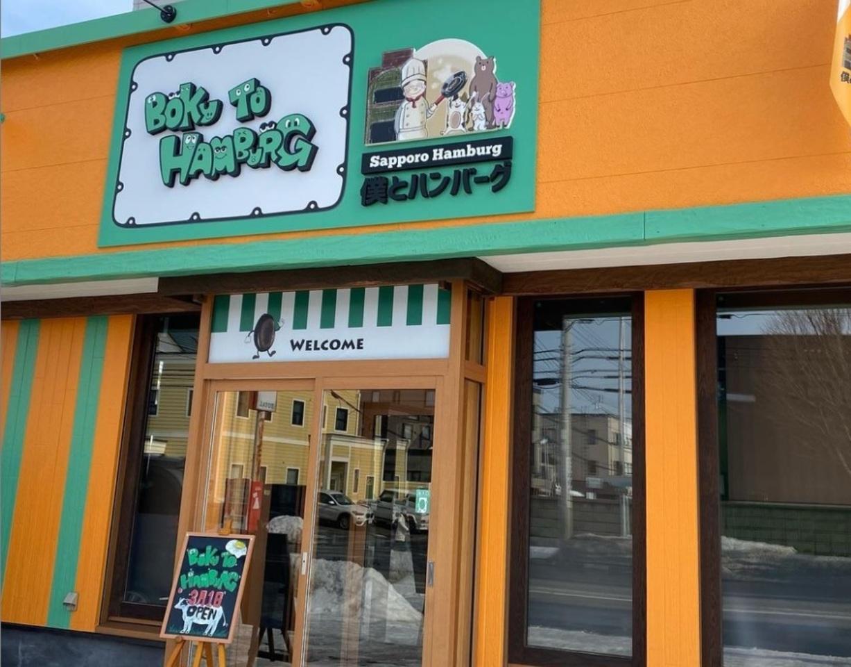 こだわりハンバーグ...札幌市西区八軒2条東に「僕とハンバーグ」が昨日オープンされたようです。
