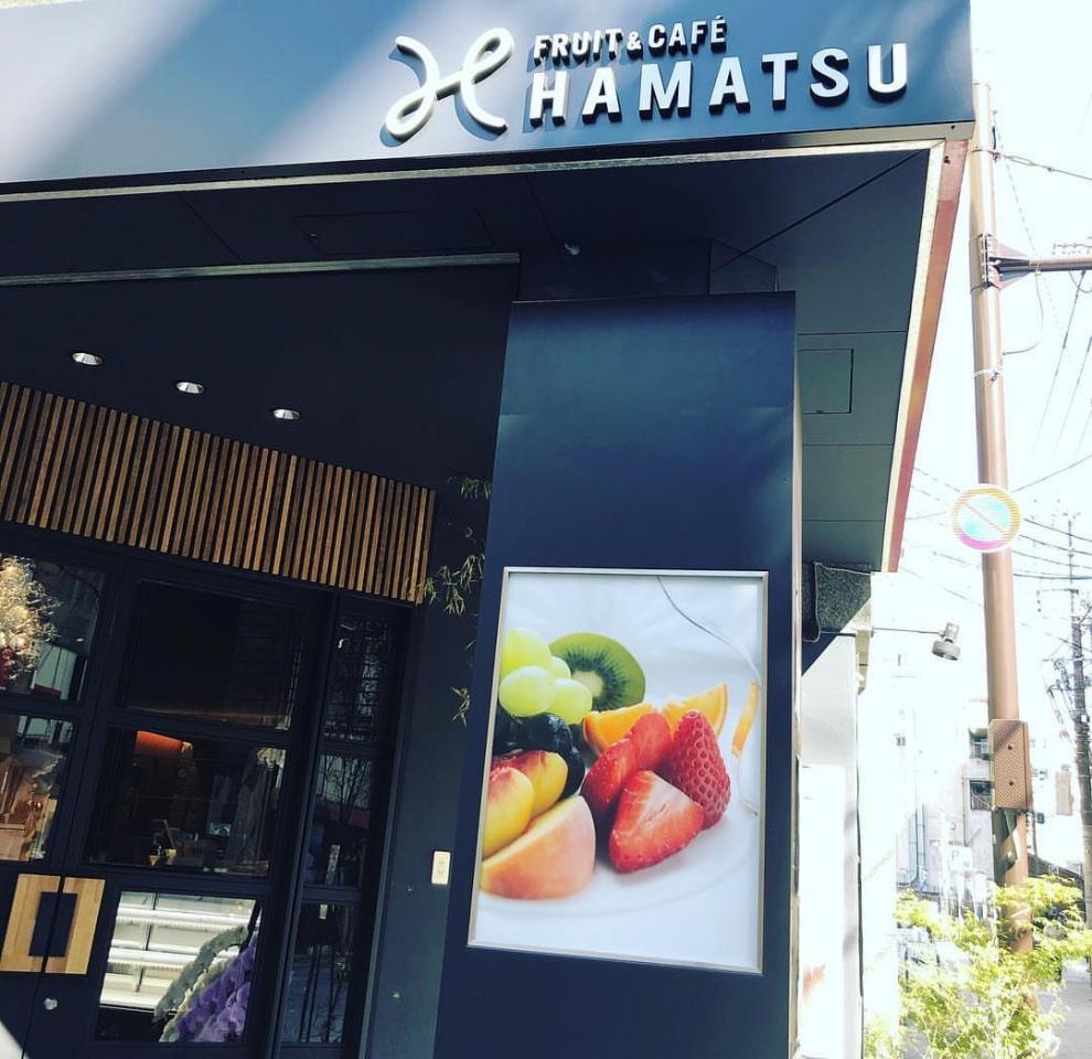 市場直送の新鮮な青果物...長崎市油屋町にフルーツ&カフェ「ハマツ」本日グランドオープン