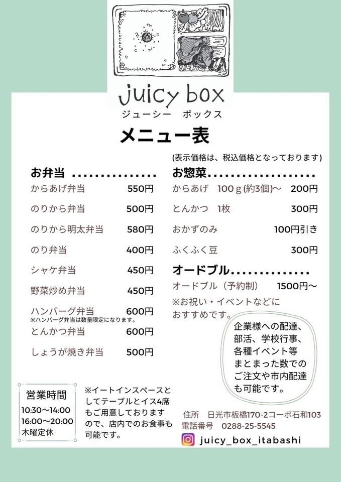 9206juicy box