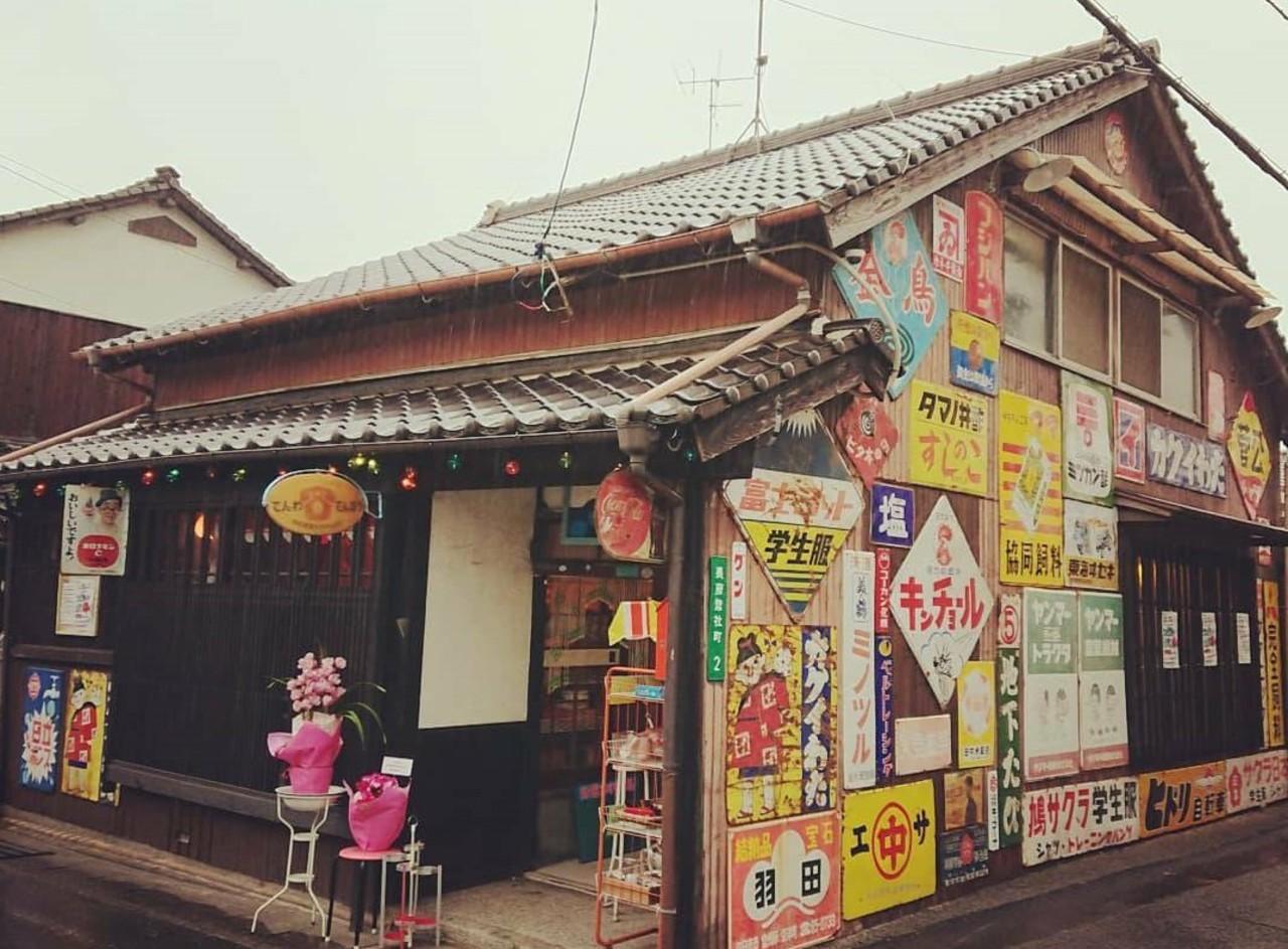 【 虹色畑の台所 】レトロ雑貨(山口県下関市)