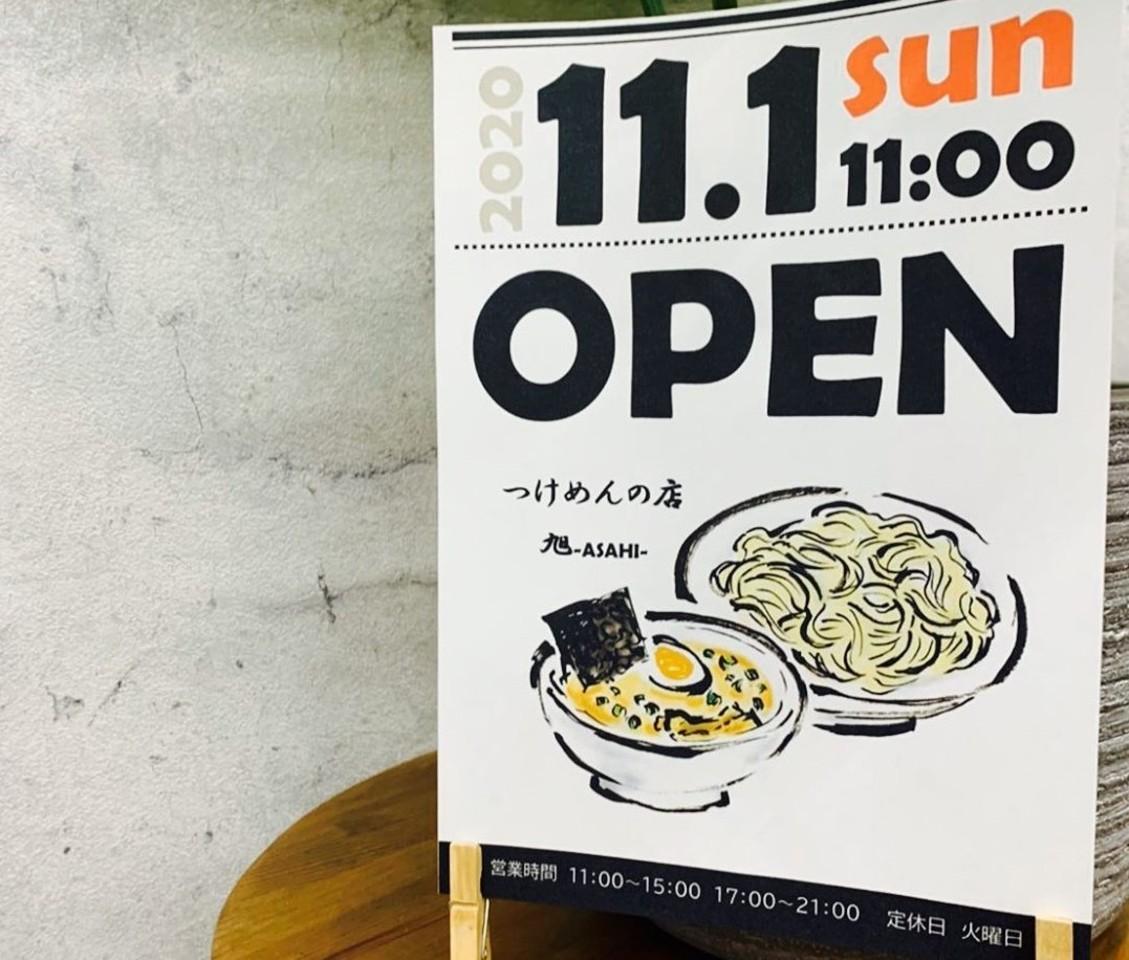 徳島県徳島市山城西4丁目に「つけ麺の店 旭」が11/1オープンのようです。