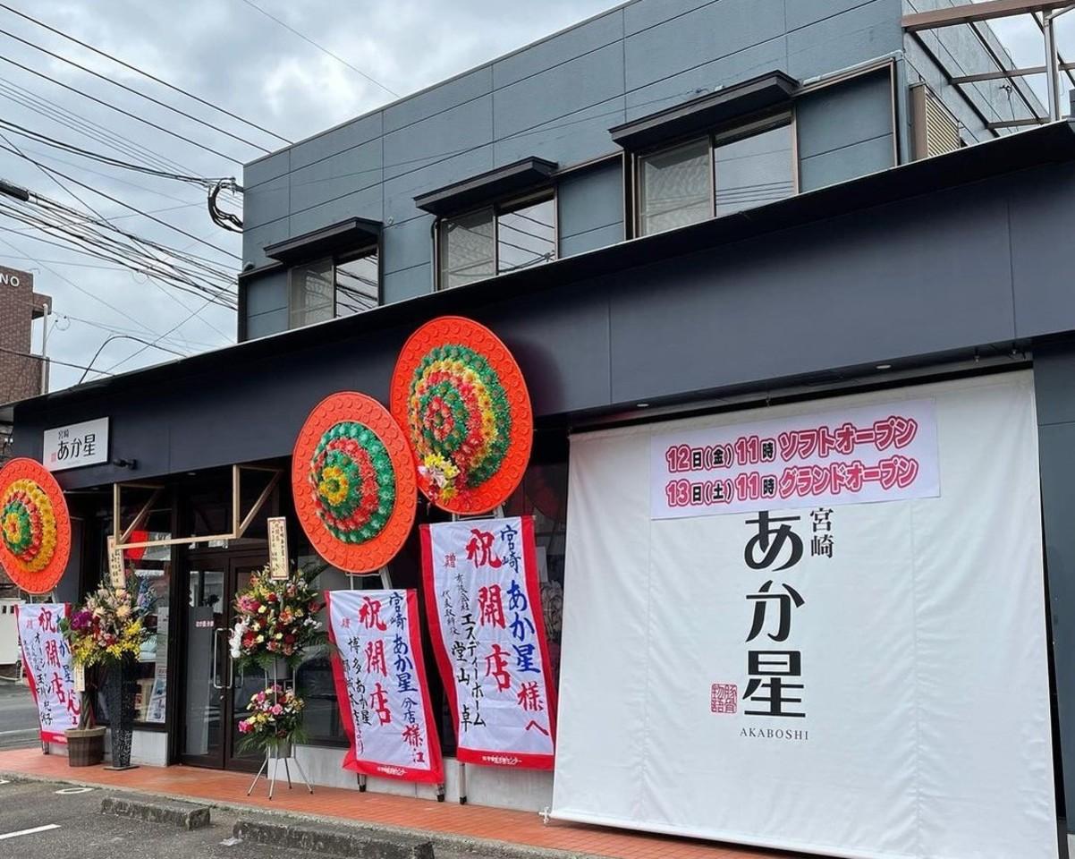 宮崎県宮崎市原町にラーメン屋「宮崎 あか星」が本日グランドオープンされたようです。