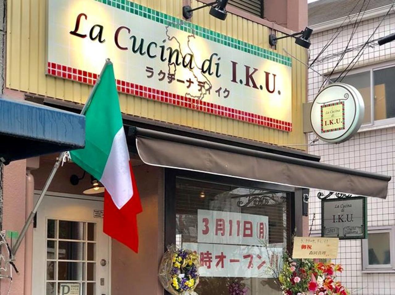 イタリア家庭料理とワインのお店...宇治市五ケ庄西浦に「ラ クチーナ ディ イク」本日移転オープン