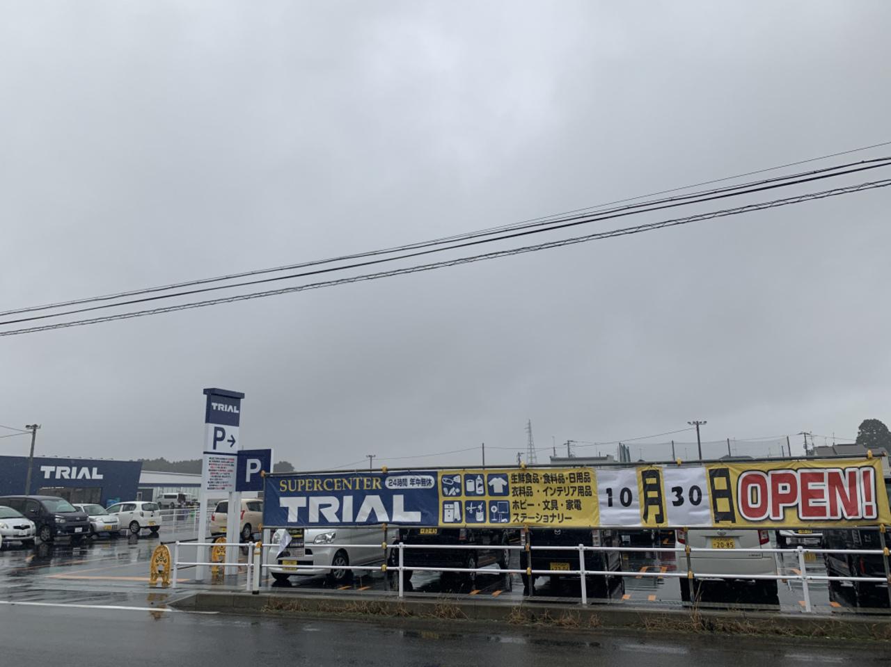 19.10.30 OPEN!24時間営業のディスカウントストア 「トライアル 十和田店」