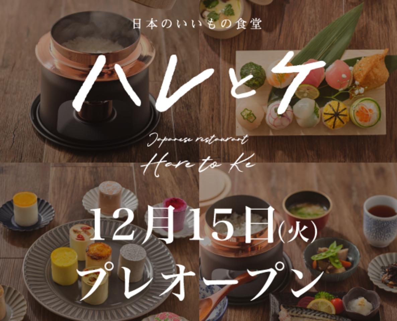 祝!12/15プレopen『日本のいいもの食堂 ハレとケ』(大阪府吹田市)