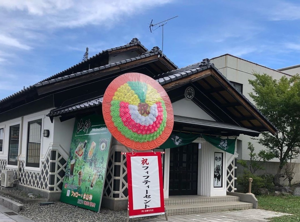 岩手県遠野市中央通りにカフェ&バー「山神」が9/4オープンされたようです。