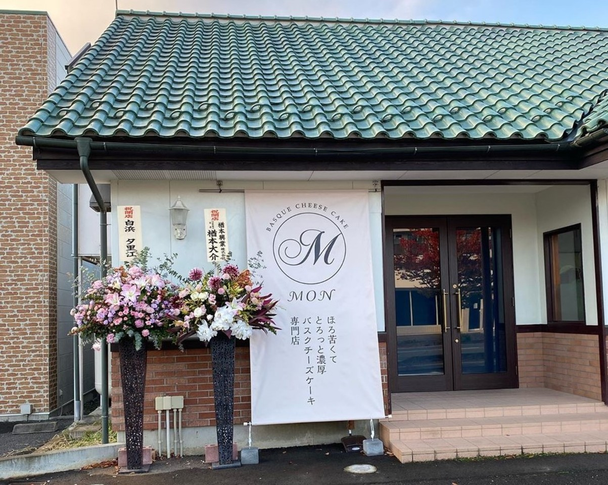 祝!10/25open『モン』バスクチーズケーキ専門店(長野県長野市)