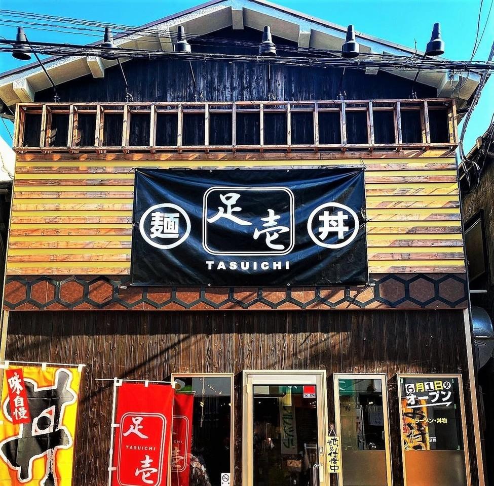 大阪府東大阪市小若江3丁目にラーメン・丼物「足壱 TASUICHI」が昨日オープンされたようです。