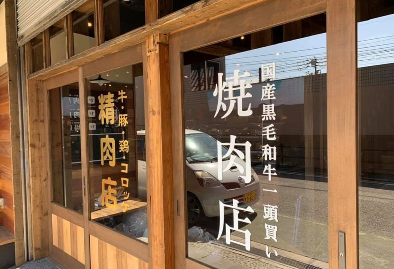 肉を楽しむ為のビル...大阪市淀川区加島3丁目の「加島肉ビル(精肉店・肉酒場店・焼肉店)」