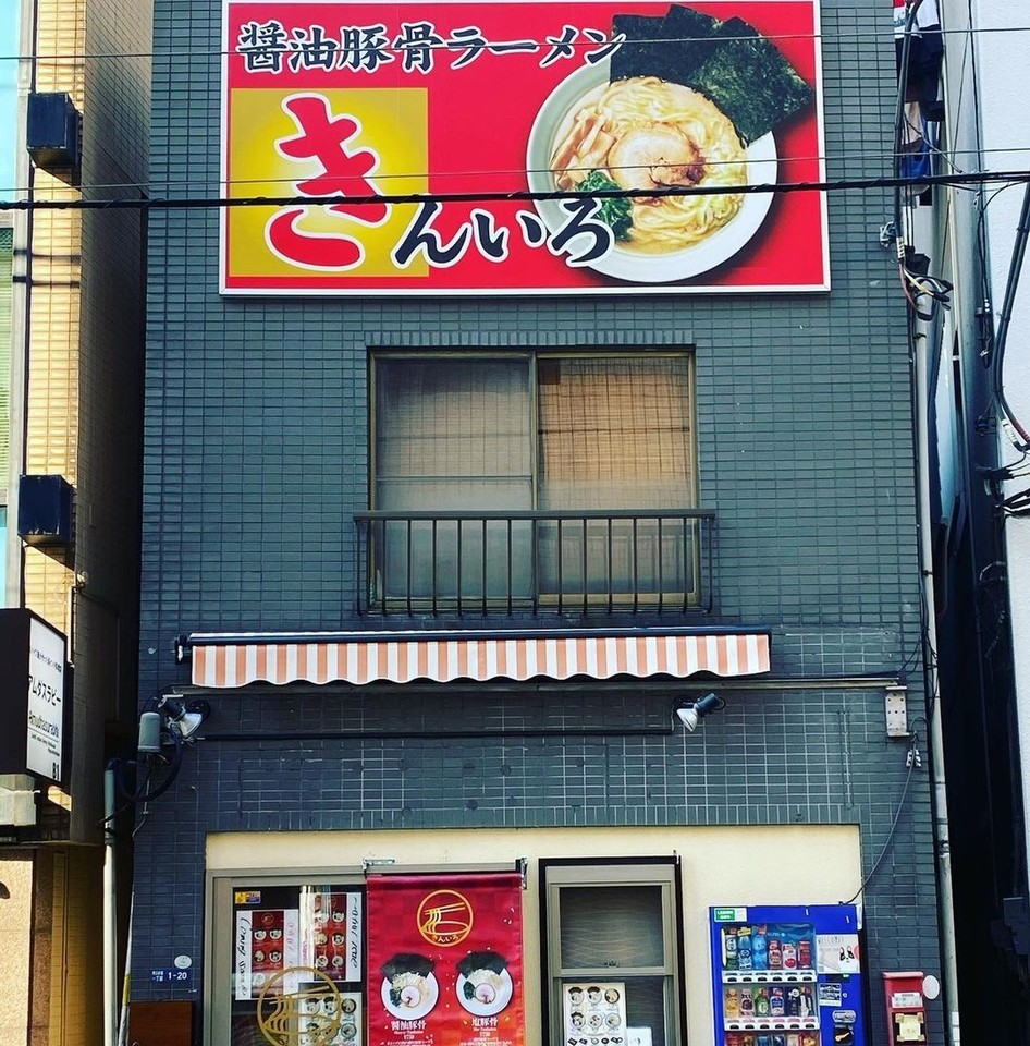 東京都中央区東日本橋1丁目に「醤油豚骨ラーメン きんいろ」が1/4オープンされたようです。