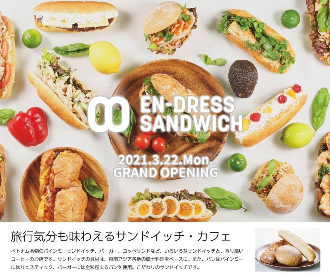 祝!3/22.GrandOpen『エンドレス サンドイッチ』サンドイッチ・カフェ(大阪市北区)