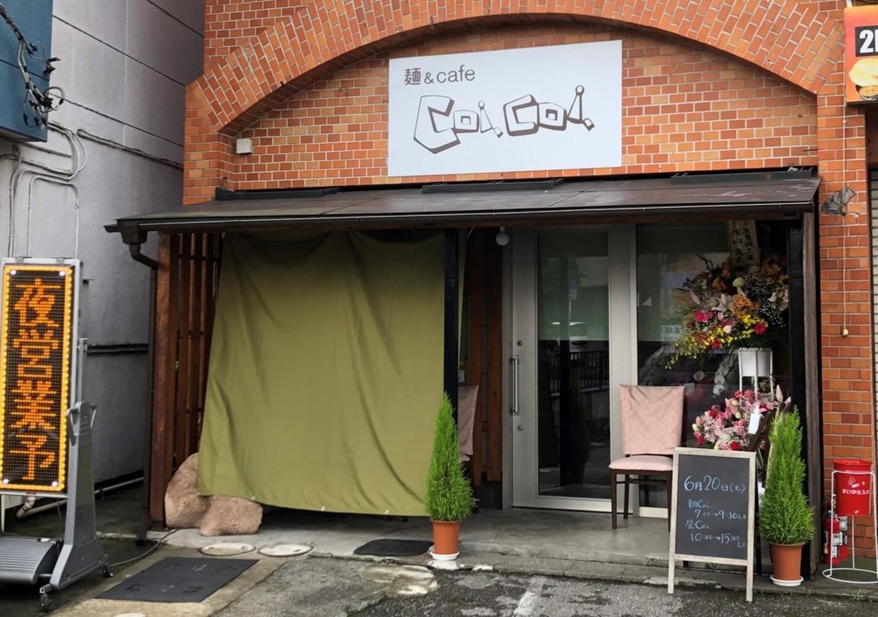 栃木県足利市朝倉町に「麺&カフェ コイコイ」が本日グランドオープンされたようです。