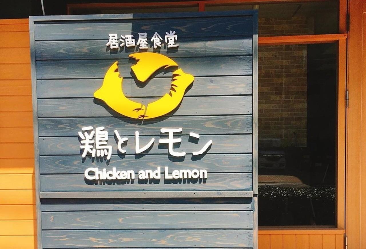 鹿児島県鹿児島市紫原7丁目に「居酒屋食堂 鶏とレモン」4月3日グランドオープン!
