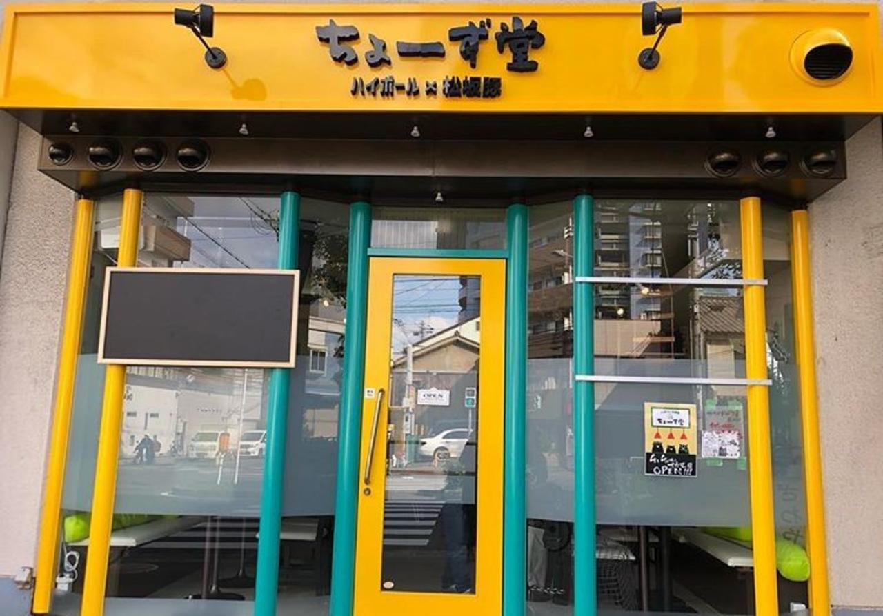 松阪豚とハイボールのお店...大阪市阿倍野区阪南町2丁目に「ちょーず堂」オープン