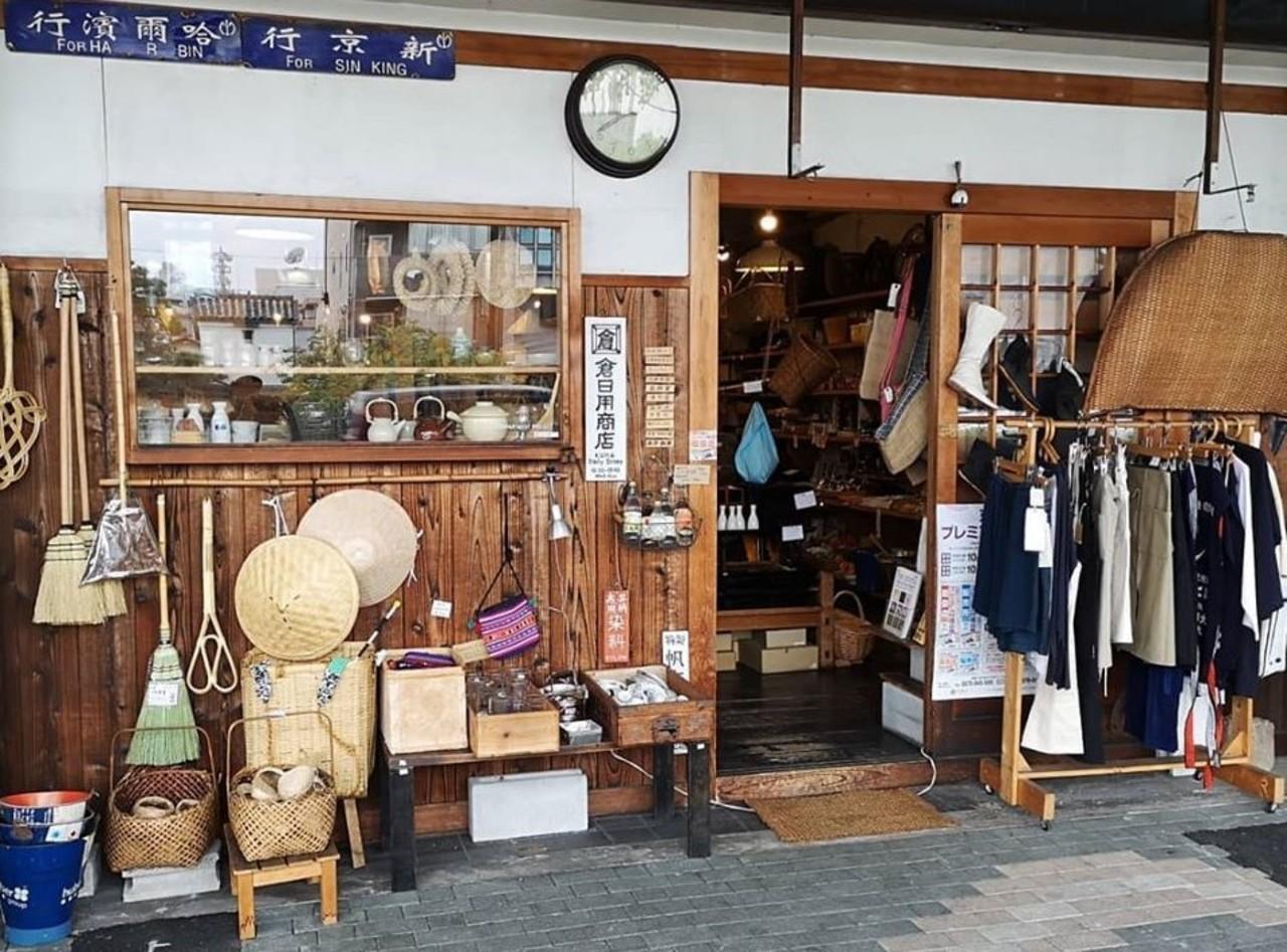 【 倉日用商店 】現代の荒物屋(京都市上京区)
