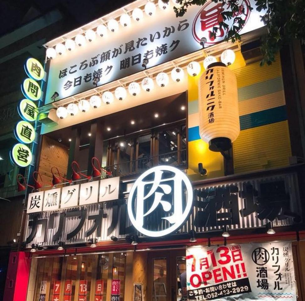 名古屋 名駅南にBBQ&燻製「カリフォル肉酒場 名駅本店」7/13グランドオープン