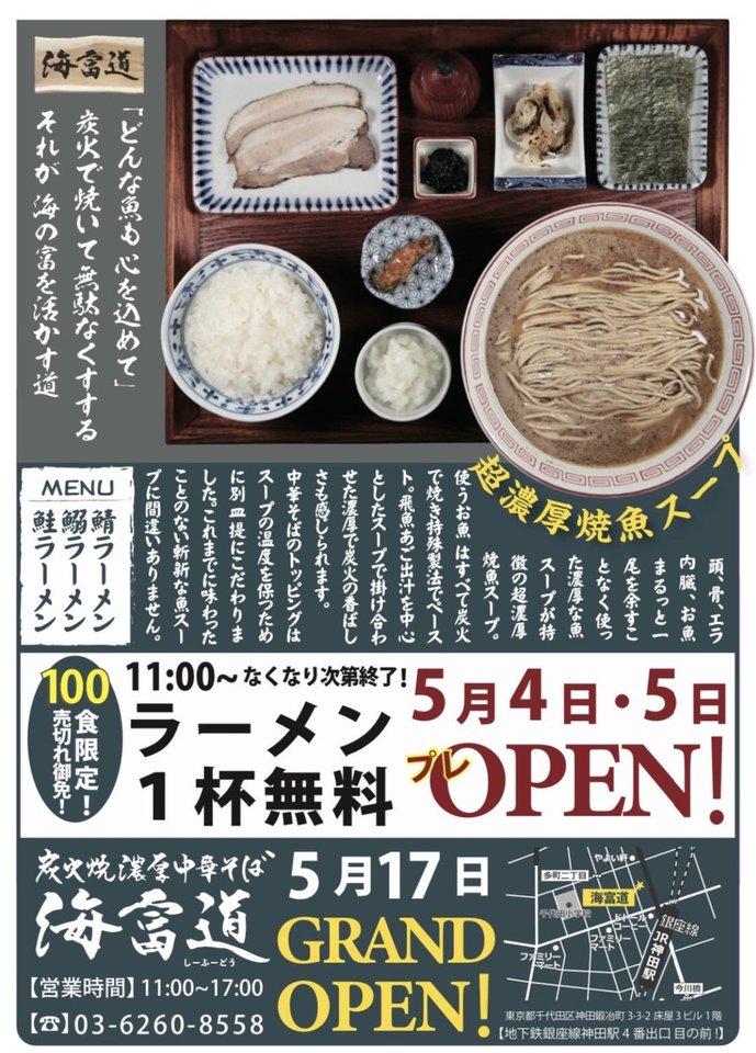東京都千代田区神田鍛冶町に炭火焼き濃厚中華そば「海富道」が5/4.5プレオープンのようです。