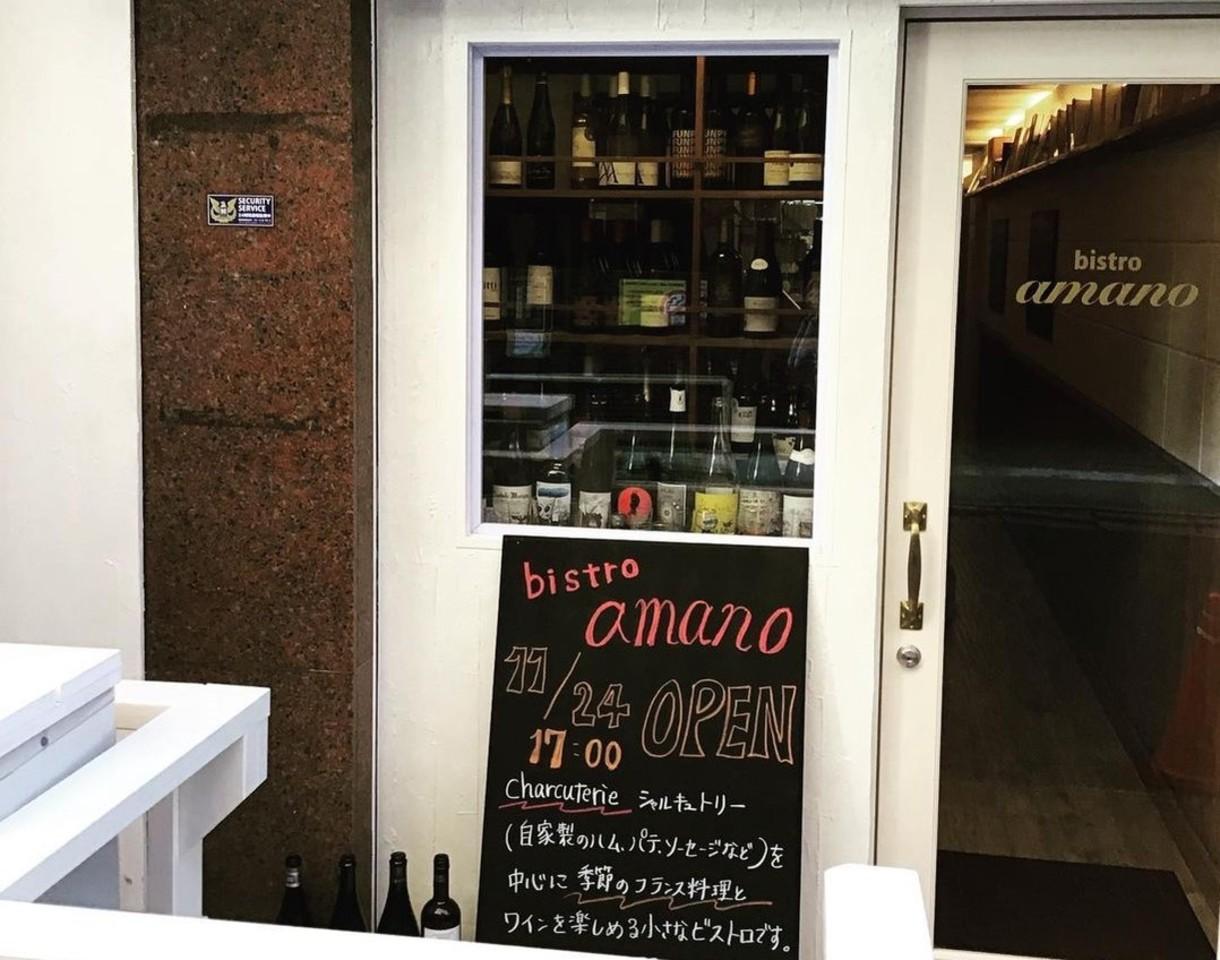 ビストロ料理とワインのお店...東京都千代田区神田神保町に「ビストロ アマノ」11/24オープン