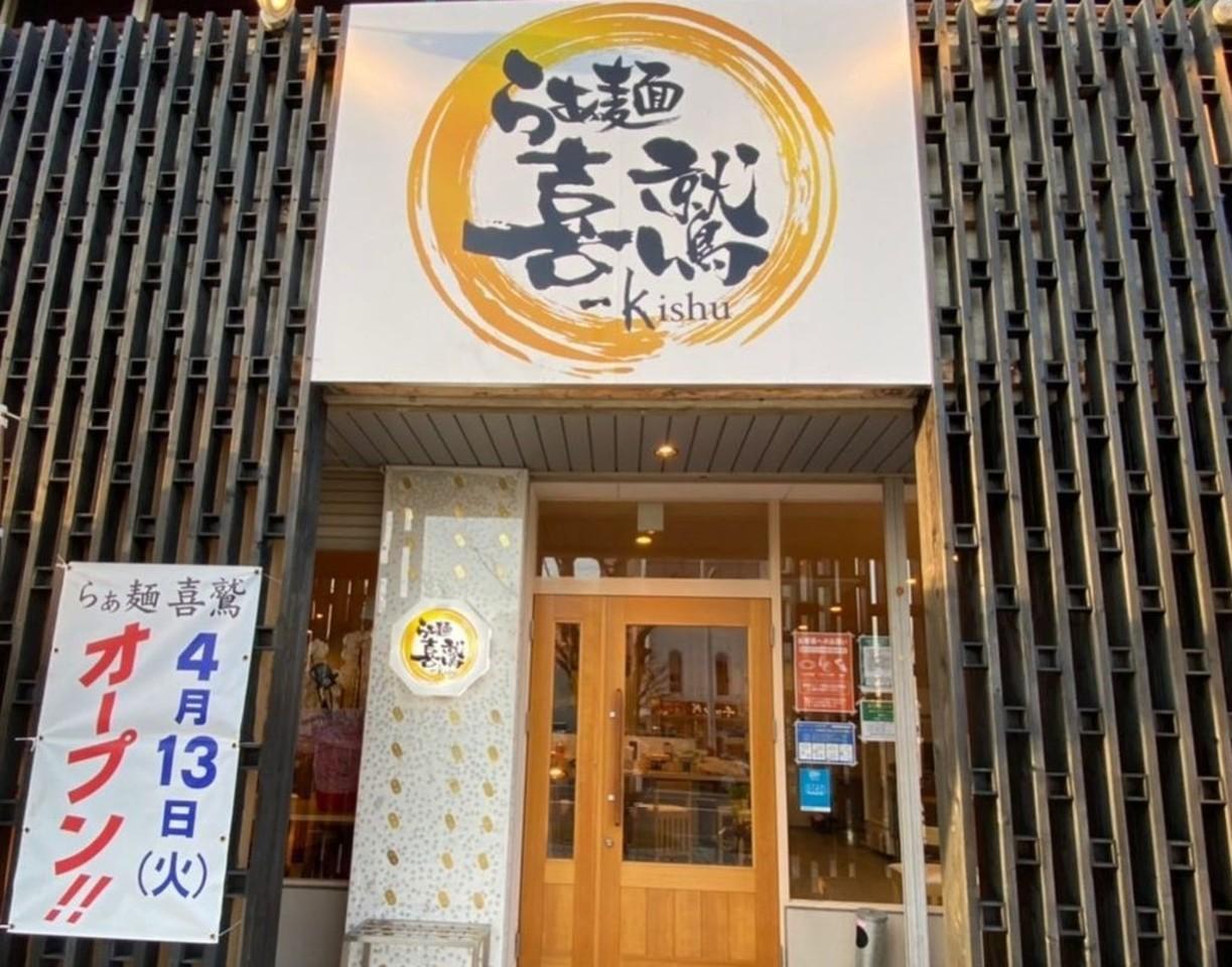 三重県津市栄町に「らぁ麺 喜鷲」が4/13にオープンされたようです。