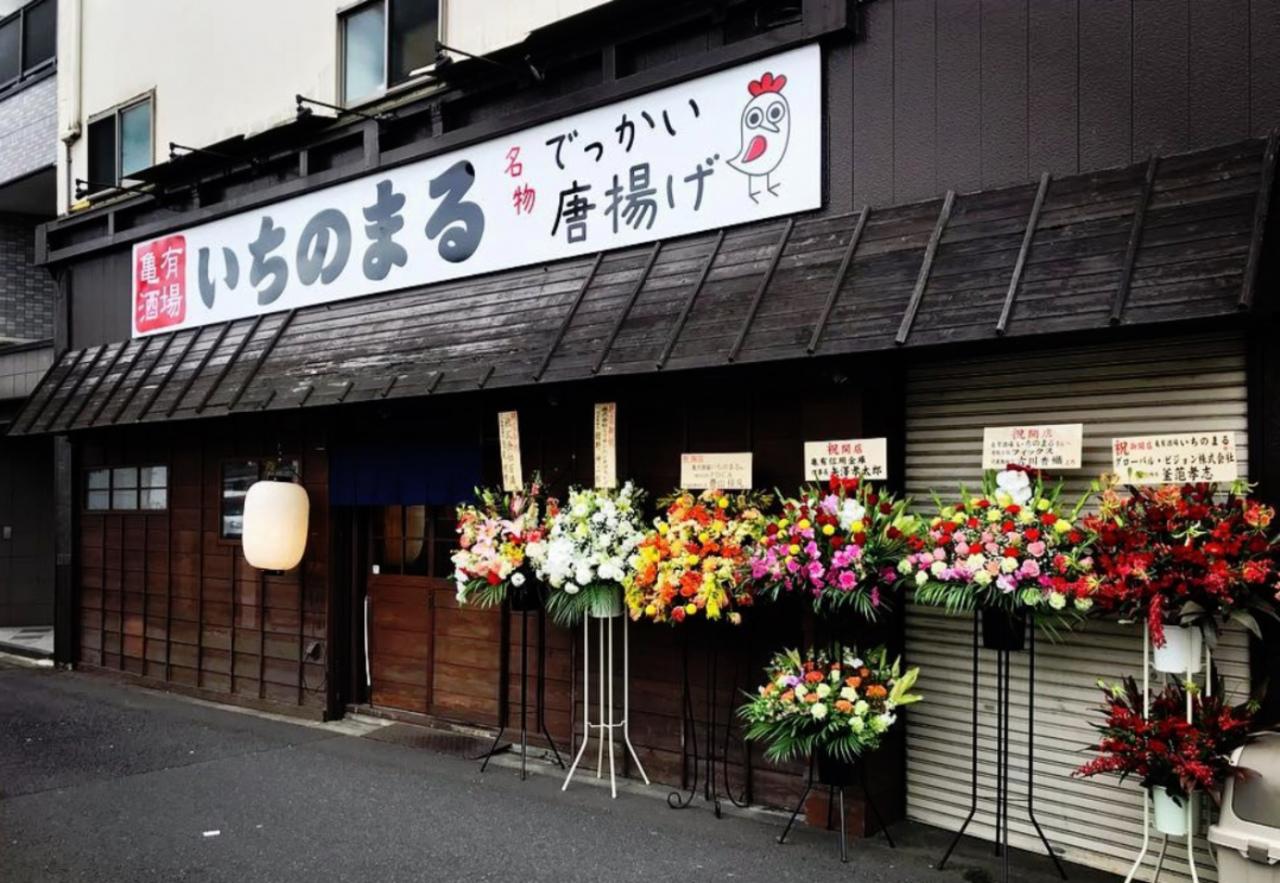 東京都葛飾区亀有3丁目に「亀有酒場いちのまる」が昨日オープンされたようです。