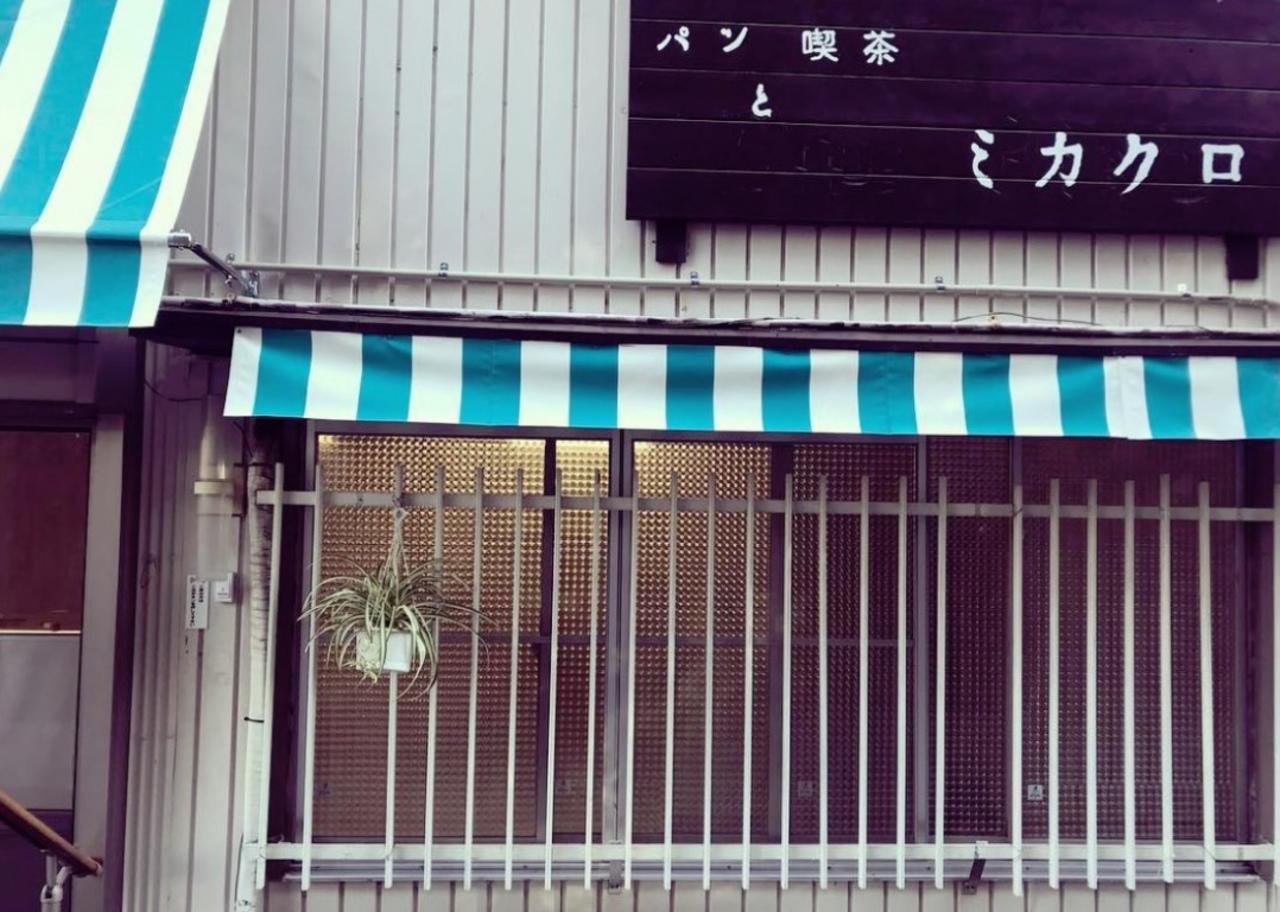 パンと喫茶のお店...生駒市西菜畑に『ミカクロ』本日グランドオープン