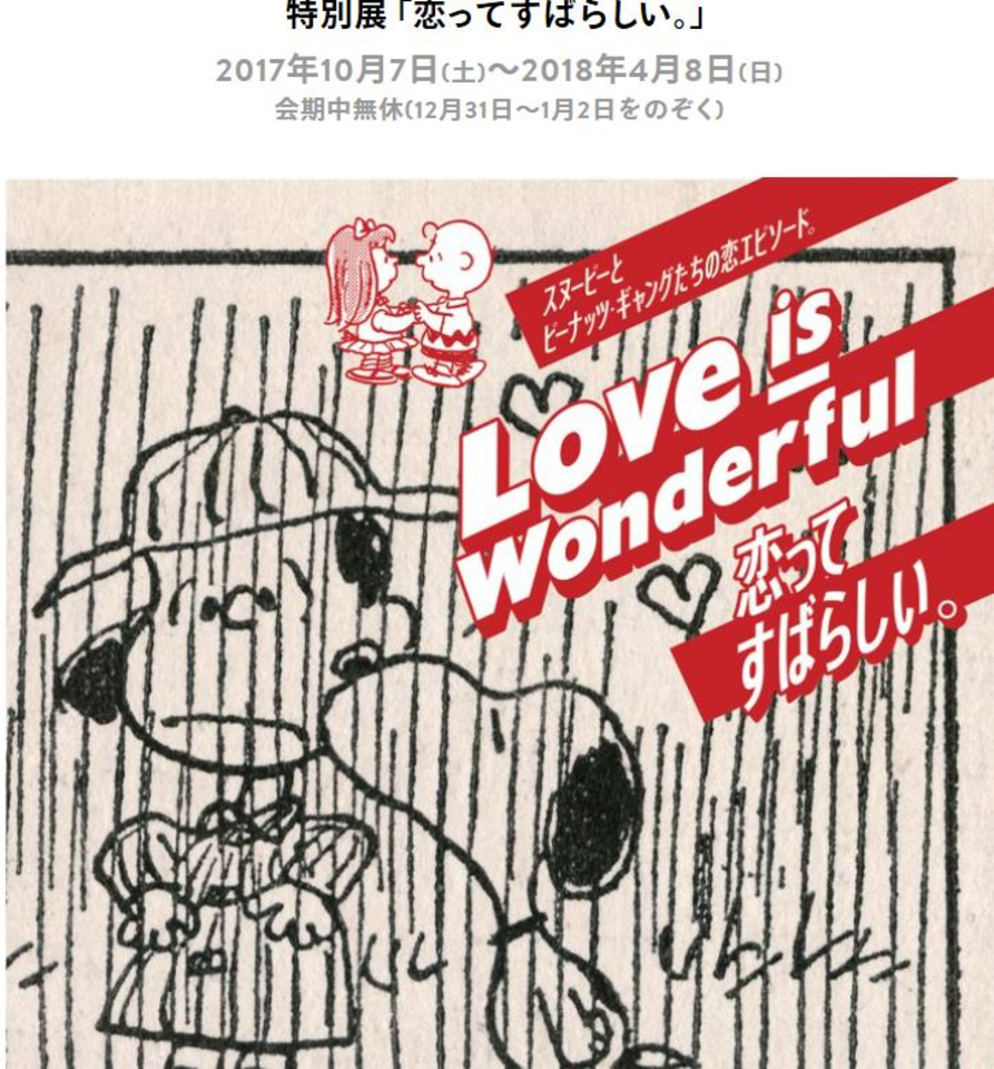 特別展「Love is Wonderfulー恋ってすばらしい。」