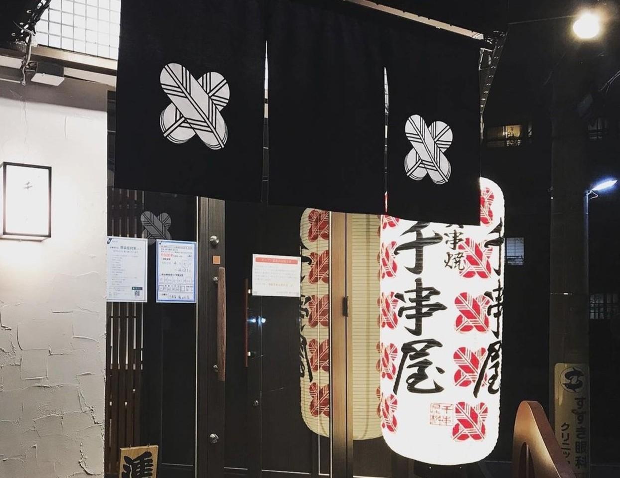 神奈川県横浜市青葉区藤が丘2丁目に「千串屋藤が丘店」が4/6グランドオープンされたようです。