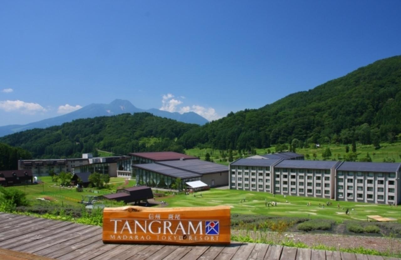 長野県上水内郡の『ホテルタングラム 斑尾東急リゾート』
