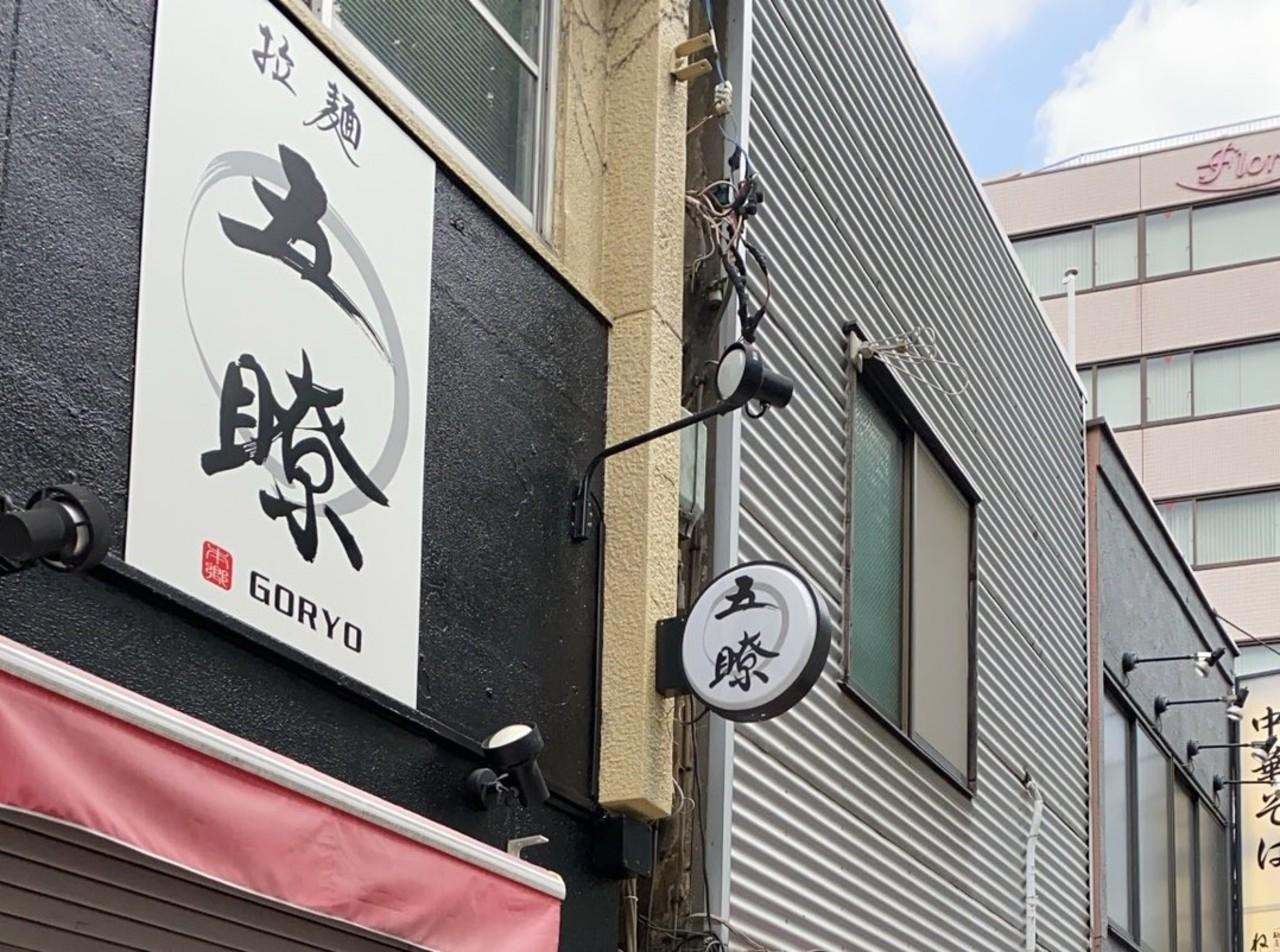 東京都文京区本郷4丁目に「拉麺 五瞭」が本日より移転オープンのようです。