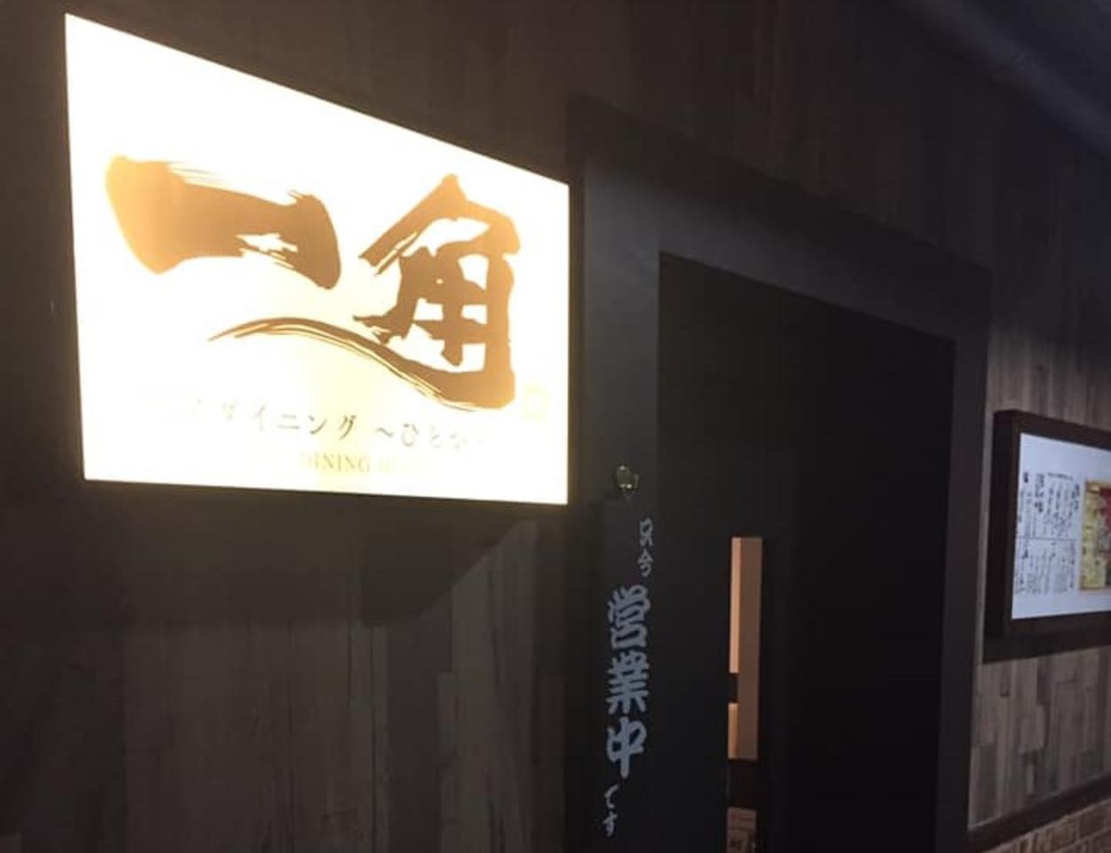 札幌のすすきの駅近くに「餃子ダイニング一角(ひとかど)」昨日グランドオープンされたようです。