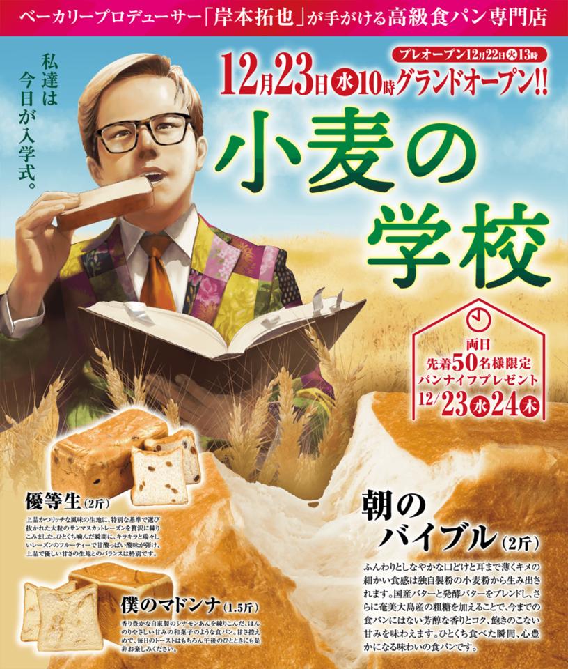 滋賀県長浜市元浜町に高級食パン専門店「小麦の学校」が本日グランドオープンされたようです。