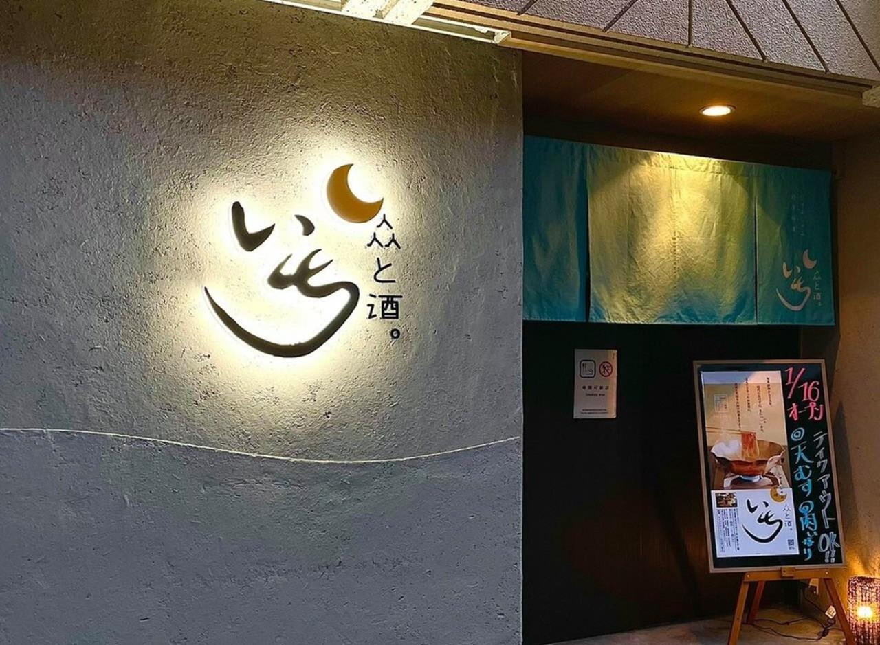 富山県富山市桜木町にしゃぶしゃぶ創作料理「人と酒。いち」が1/16オープンされたようです。