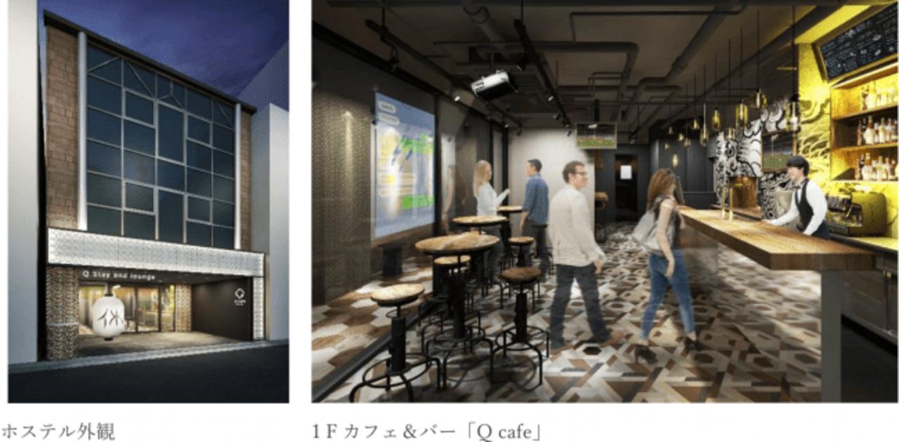 東京都台東区のホステル『Q stay and lounge 上野』2019.12/18open