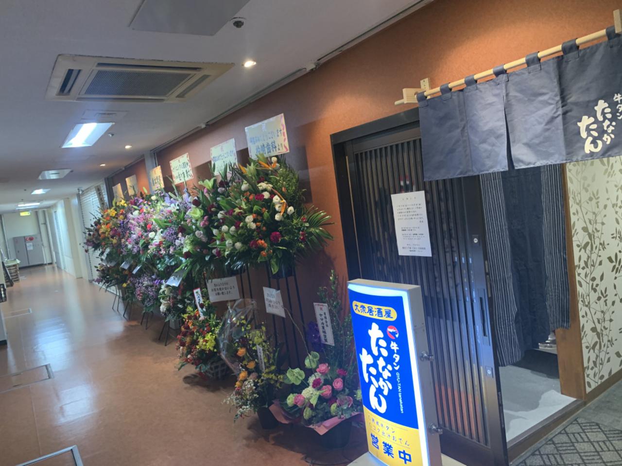 19.11.17〜プレオープン! 青森で牛タンが味わえる?! 青森県八戸市 「牛タン たなかたん」