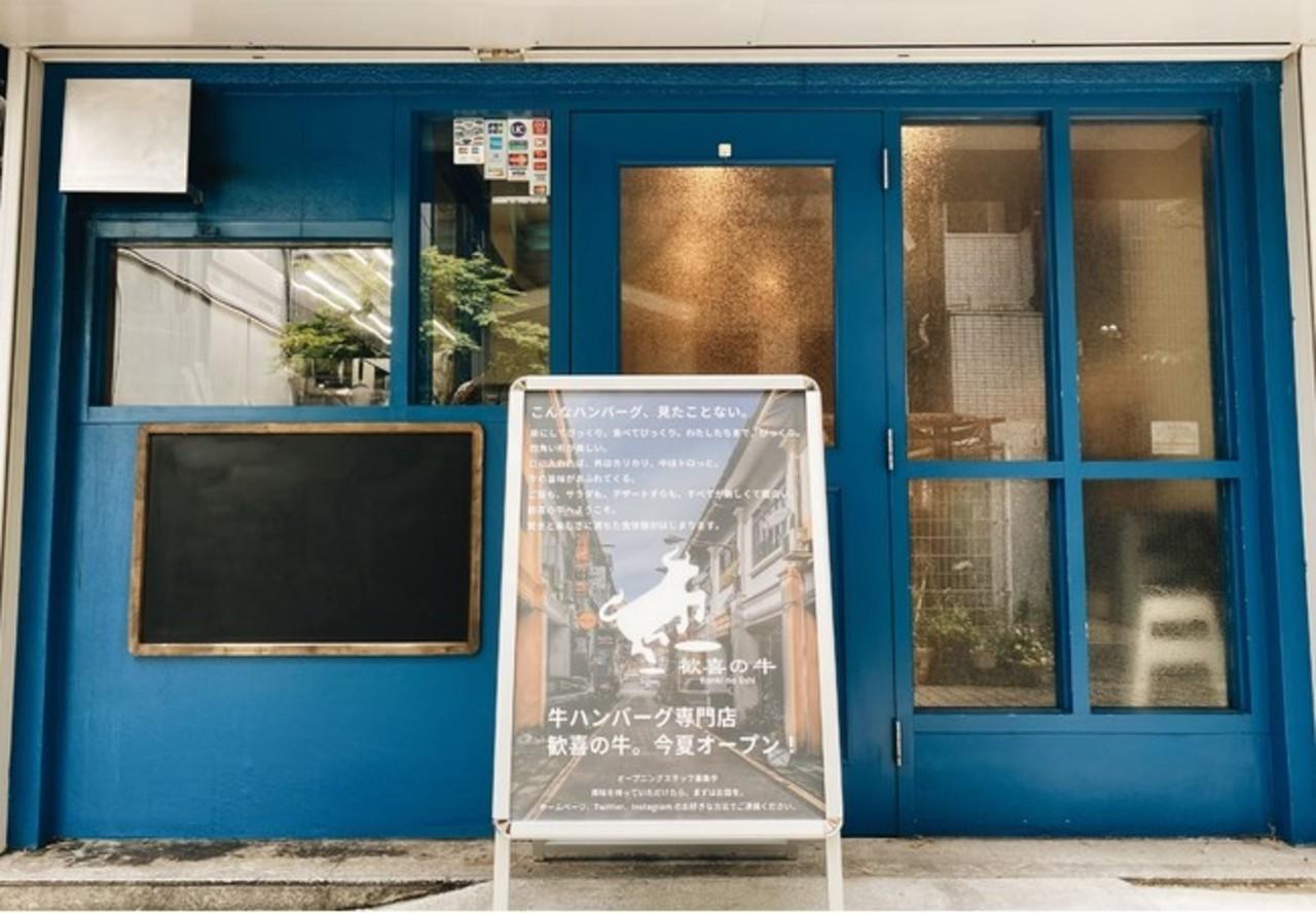 東京都港区港南2丁目に四角いハンバーグ専門店「歓喜の牛」5月31日オープン!