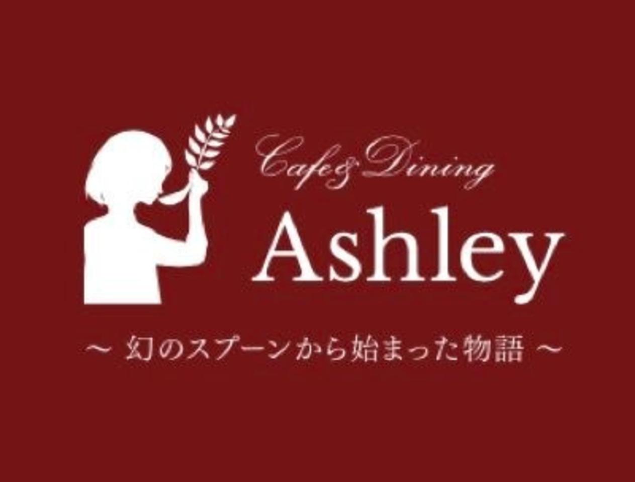 東京の吉祥寺駅北口近くにカフェ&ダイニング「アシュリー」本日グランドオープンのようです。