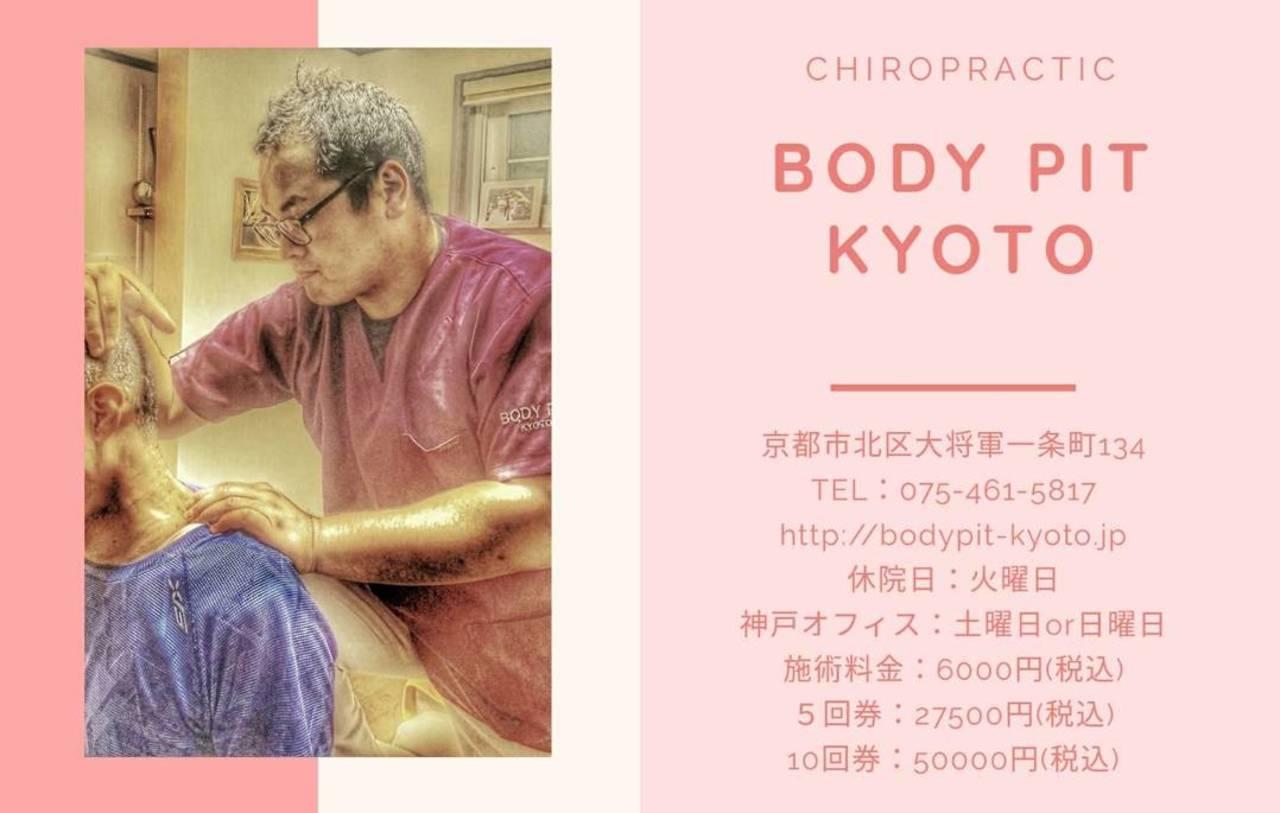 京都で整体をお探しの方はBODYPITKYOTOへ!