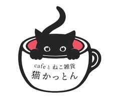 祝!8/30.GrandOpen『Cafeとねこ雑貨 猫かっとん』カフェと猫雑貨(広島市中区)