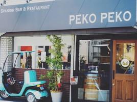 お腹PEKOPEKOでご来店下さい...神奈川県横浜市鶴見区豊岡町の「ペコペコ」