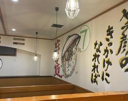 静岡県湖西市新居町中之郷に「ナナマルラーメンセンター」が本日オープンされたようです。