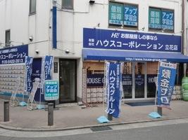 28202ハウスコーポレーション立花店