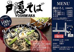 静岡県富士市吉原2丁目に蕎麦屋「戸隠そば 吉原店」が本日プレオープンのようです。