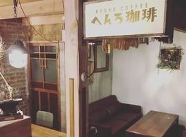 新店!香川県さぬき市造田宮西に喫茶店『へんろ珈琲』7/4グランドオープン