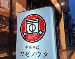 栃木県宇都宮市中央5丁目に「中華そば カゼノウタ」が明日オープンのようです。