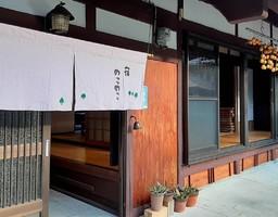和歌山県田辺市の里山暮らしを遊ぶ宿『のこのこ』12月~プレオープン中