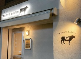 和牛を拘り抜いた空間...東京都港区新橋4丁目に「焼肉和牛サロンW新橋店」3/10~プレオープン